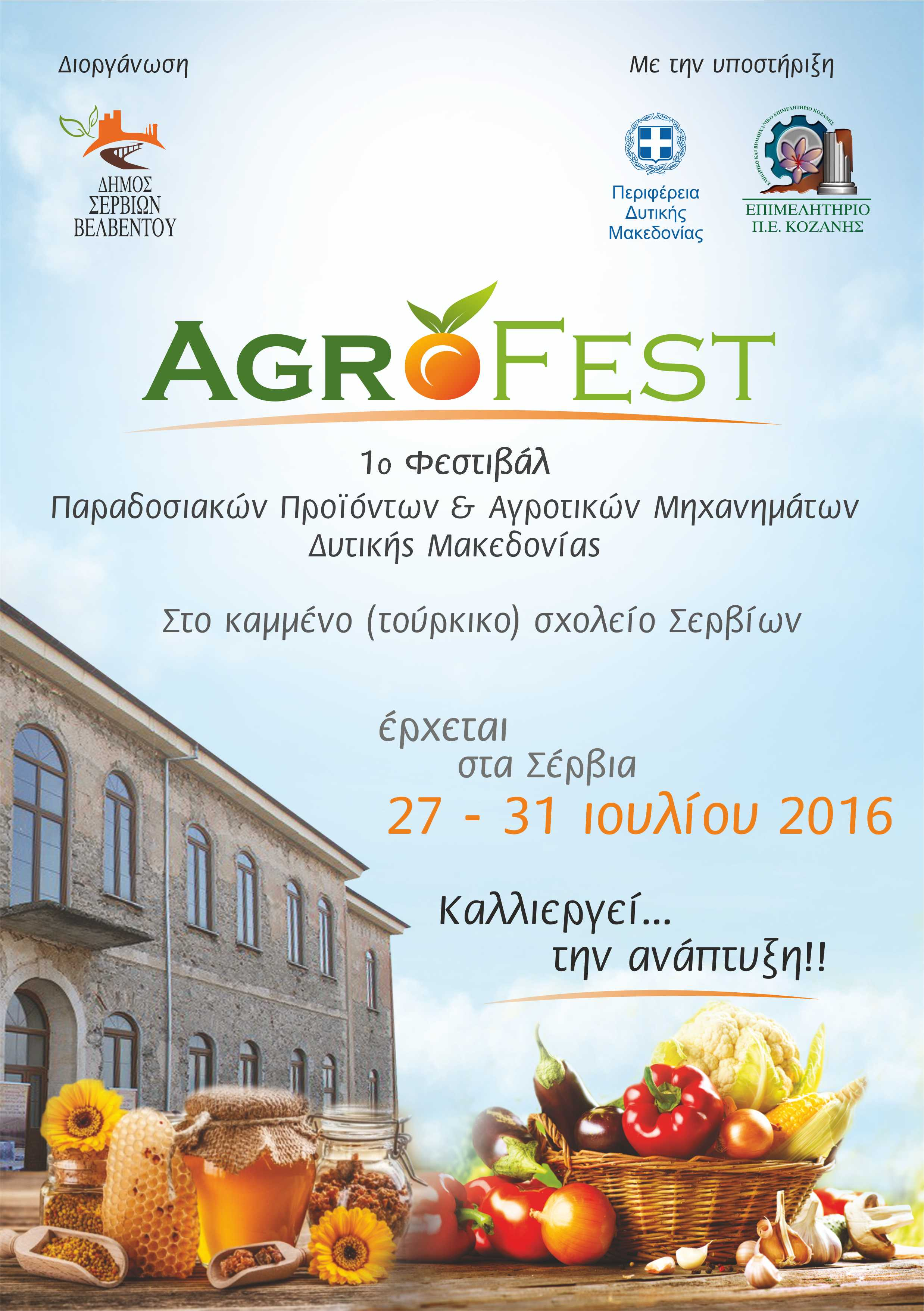 1ο Φεστιβάλ Παραδοσιακών προϊόντων & αγροτικών μηχανημάτων Δυτικής Μακεδονίας AGROFEST, από την Τετάρτη  27 έως και την Κυριακή 31 Ιουλίου 2016 που θα διεξαχθεί στο Καμμένο ( τούρκικο) σχολείο των Σερβίων